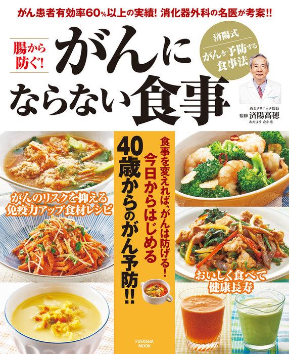 腸から防ぐ! がんにならない食事拡大写真