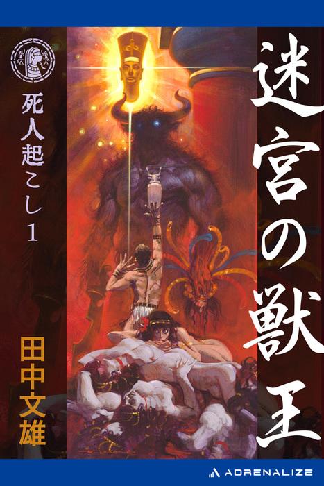 死人起こし(1) 迷宮の獣王-電子書籍-拡大画像