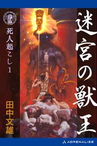死人起こし(1) 迷宮の獣王
