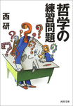 哲学の練習問題-電子書籍