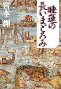 睡蓮の長いまどろみ(上)-電子書籍