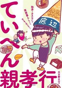 ていへん親孝行-電子書籍