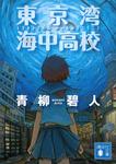 東京湾 海中高校-電子書籍