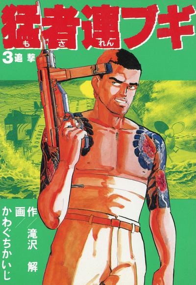 猛者連ブギ (3)-電子書籍