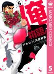 俺物語!! 5-電子書籍