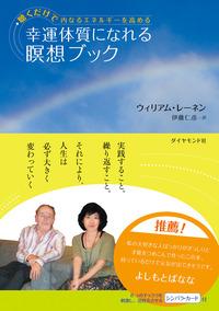 幸運体質になれる瞑想ブック【CD無し】