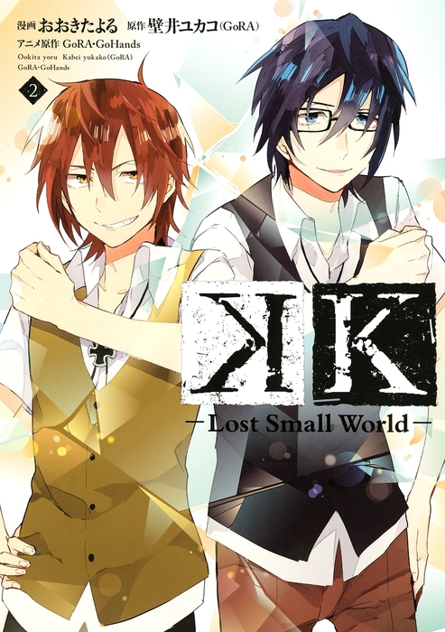 K ―Lost Small World―(2)拡大写真