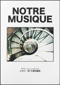 アワーミュージック