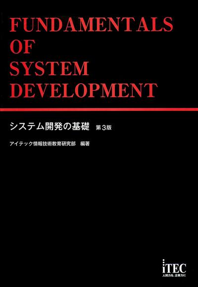 システム開発の基礎 [第3版]-電子書籍