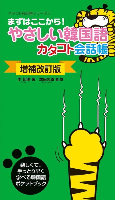 〔増補改訂版〕やさしい韓国語カタコト会話帳拡大写真