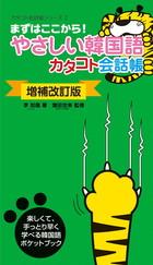 「カタコト会話帳」シリーズ