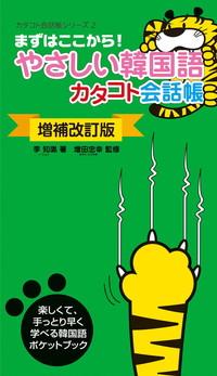 〔増補改訂版〕やさしい韓国語カタコト会話帳-電子書籍
