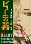 ビューティー男(3)-電子書籍