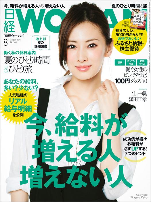 日経ウーマン 2015年 08月号 [雑誌]拡大写真