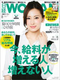 日経ウーマン 2015年 08月号 [雑誌]