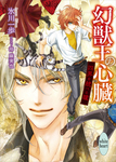 幻獣王の心臓 四界を統べる瞳-電子書籍