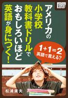 「アメリカの小学校教科書ドリルでおもしろいほど英語が身につく!」シリーズ