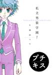 私立男装学園 プチキス(7)-電子書籍