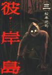 彼岸島(3)-電子書籍