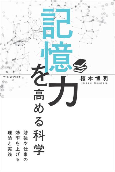 記憶力を高める科学 勉強や仕事の効率を上げる理論と実践-電子書籍