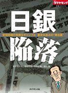 「週刊ダイヤモンド特集BOOKS」シリーズ