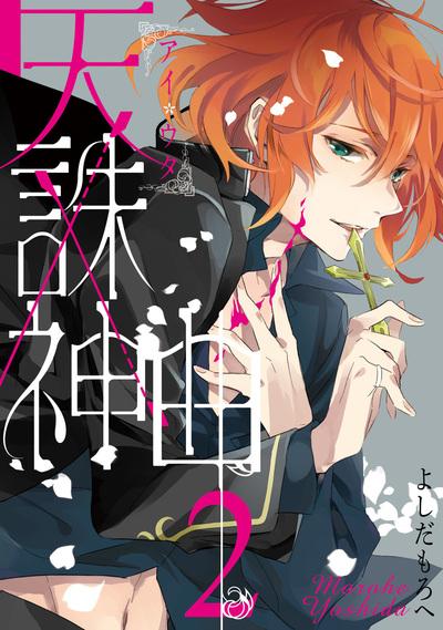 天誅×神曲《アイウタ》 2巻-電子書籍