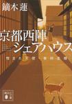 京都西陣シェアハウス 憎まれ天使・有村志穂-電子書籍