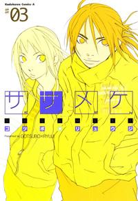 ササメケ(3)-電子書籍
