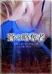 蒼の略奪者-電子書籍