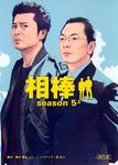 相棒 season5 上-電子書籍