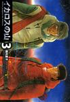 イカロスの山 3巻-電子書籍