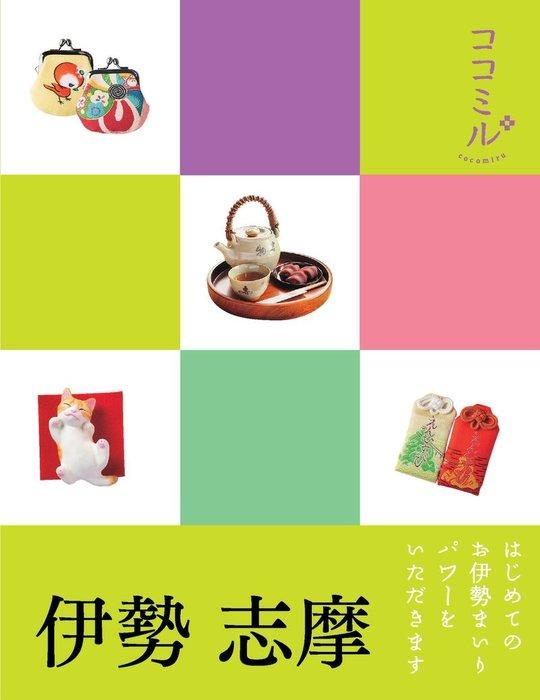 ココミル伊勢 志摩(2017年版)拡大写真