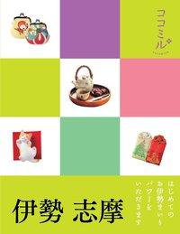 ココミル伊勢 志摩(2017年版)-電子書籍