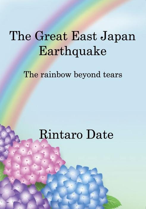 The Great East Japan Earthquake The rainbow beyond tears拡大写真