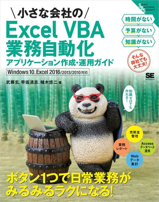 小さな会社のExcel VBA業務自動化アプリケーション作成・運用ガイド Windows 10、Excel 2016/2013/2010対応拡大写真