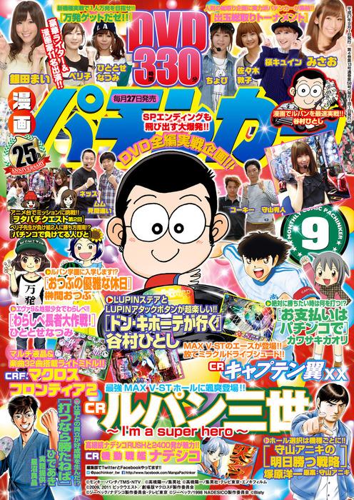 漫画パチンカー 2015年9月号拡大写真