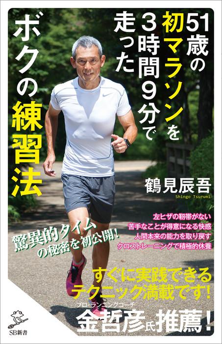 51歳の初マラソンを3時間9分で走ったボクの練習法拡大写真