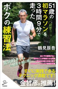 51歳の初マラソンを3時間9分で走ったボクの練習法-電子書籍