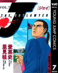 J THE OUTLAWYER 7-電子書籍