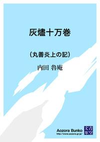 灰燼十万巻 (丸善炎上の記)-電子書籍