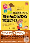 発達障害の子に「ちゃんと伝わる」言葉がけ-電子書籍
