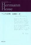 ヘッセ詩集-電子書籍