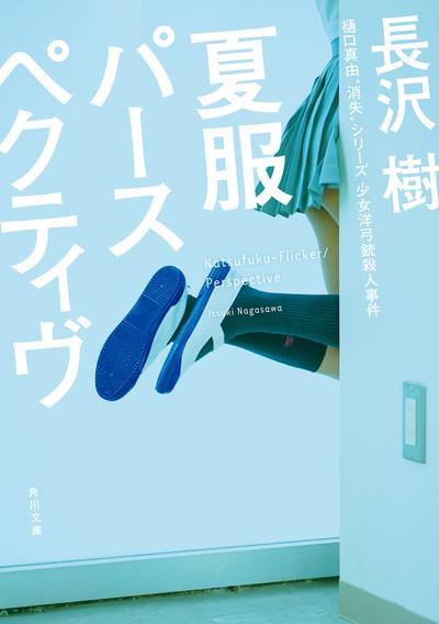 夏服パースペクティヴ-電子書籍