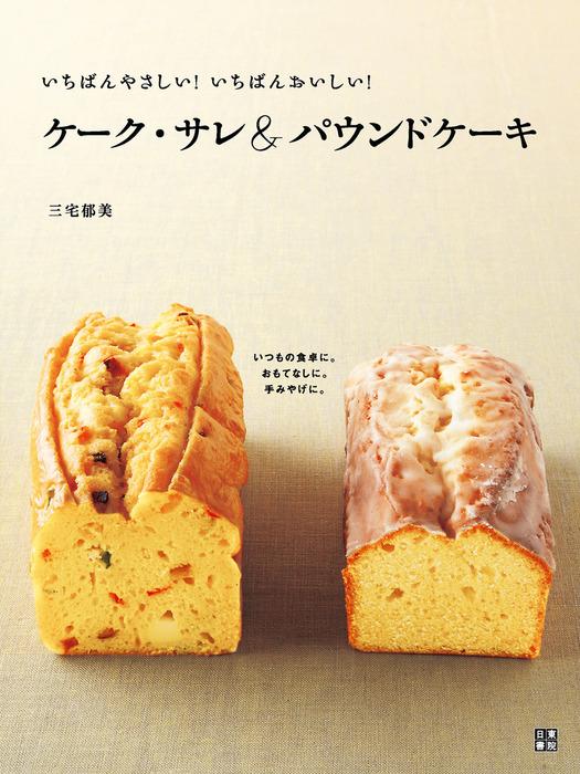 いちばんやさしい!いちばんおいしい! ケーク・サレ&パウンドケーキ拡大写真
