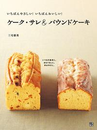 いちばんやさしい!いちばんおいしい! ケーク・サレ&パウンドケーキ