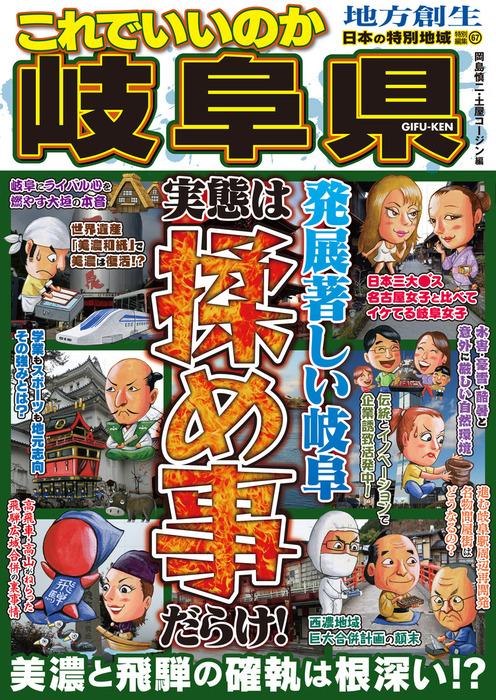 日本の特別地域 特別編集67 これでいいのか 岐阜県拡大写真