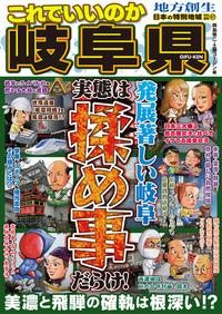 日本の特別地域 特別編集67 これでいいのか 岐阜県-電子書籍