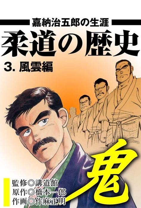 柔道の歴史 嘉納治五郎の生涯 3 ~風雲編~拡大写真