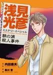 浅見光彦ミステリースペシャル 鞆の浦殺人事件-電子書籍