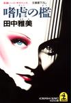 嗜虐の檻-電子書籍